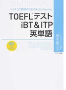 TOEFLテストiBT&ITP英単語 ハイスコア獲得のためのRole Playing