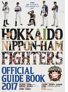 北海道日本ハムファイターズオフィシャルガイドブック 2017