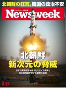 ニューズウィーク日本版 2017年 3/21号(ニューズウィーク)