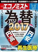 週刊エコノミスト2017年3/21号