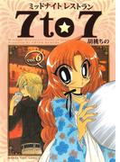 【6-10セット】ミッドナイトレストラン 7to7(まんがタイムコミックス)