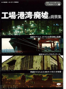 【アウトレットブック】工場・港湾・廃墟の背景集 (漫画/イラストを描くための写真素材ブック)