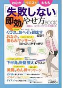 【アウトレットブック】失敗しないやせ方BOOK (saita mook)(saita mook)