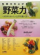 【アウトレットブック】免疫力を上げる野菜力