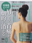 【アウトレットブック】深層筋メソッドで肩こり・首痛が劇的に消える