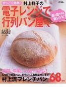 【アウトレットブック】すっごく簡単!村上祥子の電子レンジで行列パン屋さん