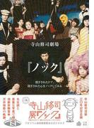 【アウトレットブック】寺山修司劇場ノック