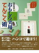 【アウトレットブック】おもしろ実用てんこく術 (kanariyaアートブックス)