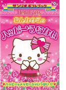 【アウトレットブック】Hello Kittyおんなのこのハッピーうらない (サンリオギフトブック)