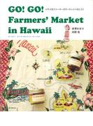 【アウトレットブック】GO!GO!Farmers' Market in Hawaii