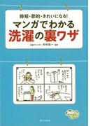 【アウトレットブック】時短・節約・きれいになる!マンガでわかる洗濯の裏ワザ