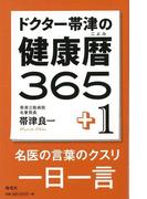 【アウトレットブック】ドクター帯津の健康暦365+1