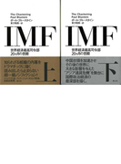 【アウトレットブック】IMF 上下