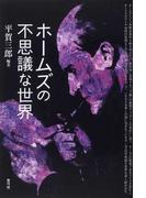 【アウトレットブック】ホームズの不思議な世界