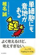 【アウトレットブック】単細胞にも意地がある-ナマコのからえばり10 (ナマコのからえばり)