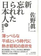 【アウトレットブック】新忘れられた日本人Ⅳ 昭和の人 (新忘れられた日本人)