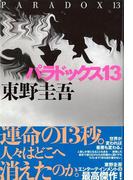 【アウトレットブック】パラドックス13