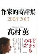 【アウトレットブック】作家的時評集 2008-2013