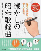 【アウトレットブック】懐かしの昭和歌謡曲-なぞり書きで覚えて歌う