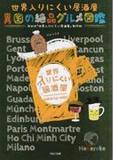 【アウトレットブック】世界入りにくい居酒屋異国の絶品グルメ図鑑