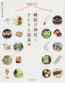 【アウトレットブック】縁結び神社ときらきら温泉