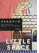【アウトレットブック】リトルスペース