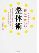 【アウトレットブック】まゆみ先生の体にやさしい整体術
