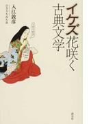 【アウトレットブック】イケズ花咲く古典文学