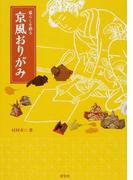 【アウトレットブック】暮らしを彩る京風おりがみ