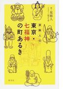 【アウトレットブック】泉麻人の東京・七福神の町あるき