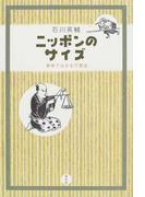 【アウトレットブック】ニッポンのサイズ-身体ではかる尺貫法
