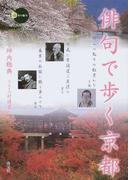 【アウトレットブック】俳句で歩く京都-新撰京の魅力 (新撰京の魅力)