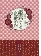 【アウトレットブック】姫君たちの京都案内-源氏物語と恋の舞台