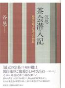 【アウトレットブック】仮想茶会潜入記