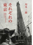 【アウトレットブック】それぞれの東京-昭和の町に生きた作家たち