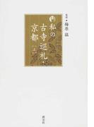 【アウトレットブック】新版 私の古寺巡礼・京都 上下