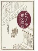 【アウトレットブック】京の古寺歴史探訪