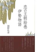 【アウトレットブック】恋の王朝絵巻伊勢物語