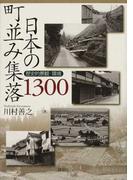 【アウトレットブック】日本の町並み集落1300