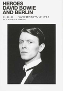 ヒーローズ ベルリン時代のデヴィッド・ボウイ
