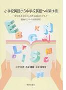 小学校英語から中学校英語への架け橋 文字教育を取り入れた指導法モデルと教材モデルの開発研究