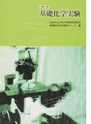 基礎化学実験 改訂3版