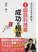 中学校国語科授業成功の極意 (スペシャリスト直伝!)