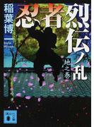 忍者烈伝ノ乱 地之巻 (講談社文庫)