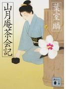 山月庵茶会記 (講談社文庫)(講談社文庫)