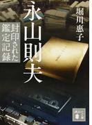 永山則夫 封印された鑑定記録 (講談社文庫)(講談社文庫)