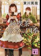 純喫茶「一服堂」の四季 (講談社文庫)(講談社文庫)
