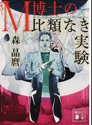 M博士の比類なき実験 (講談社文庫)(講談社文庫)