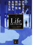 Life人生、すなわち謎 (講談社文庫 ミステリー傑作選)(講談社文庫)