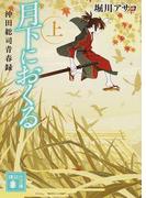 月下におくる 沖田総司青春録 上 (講談社文庫)(講談社文庫)